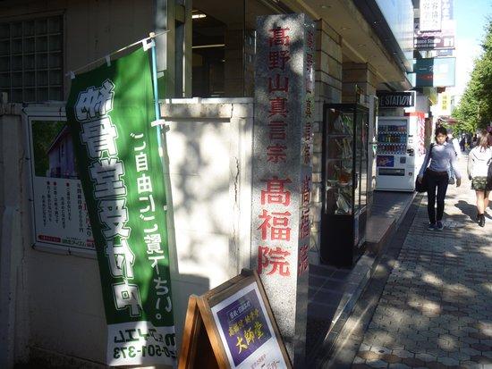 Kofuku-in
