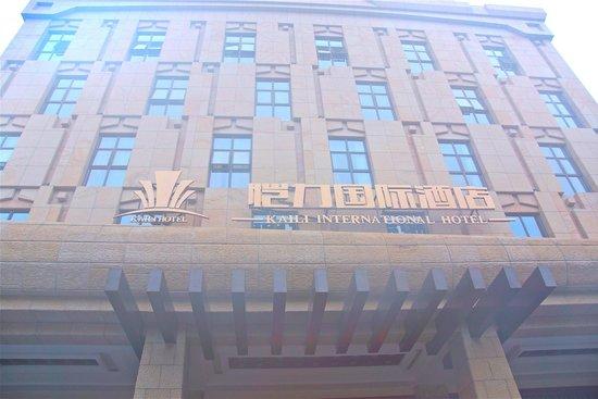 카이리 인터내셔널 호텔