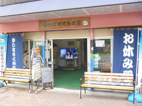 Oshinari kun no Ie