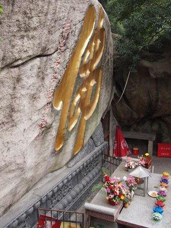 Nanputuo Temple: 佛岩