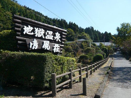 Minamiaso-mura Japan  city images : 清風荘 Picture of Jigoku Onsen, Minamiaso mura TripAdvisor