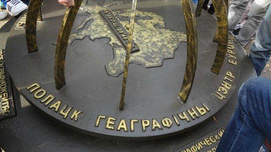 Картинки по запросу Памятник «Полоцк — географический центр Европы»