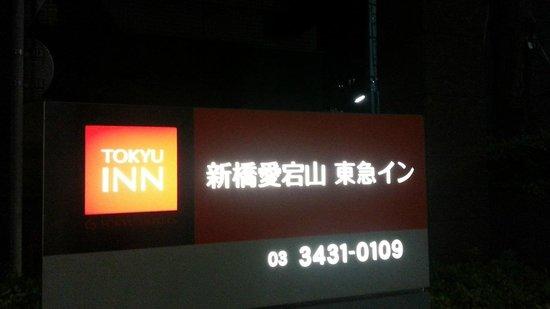 Shinbashi Atagoyama Tokyu REI Hotel : Hotel Signage