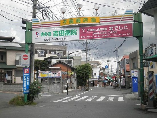 Kokai Shopping Street