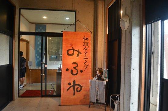 Waryu Dining Mifune: お店の入り口