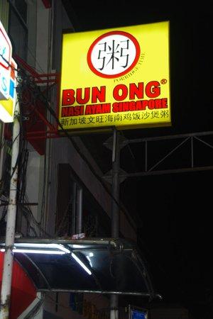 Bun Ong
