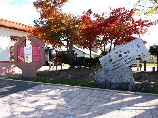 Aikoku Station: 2