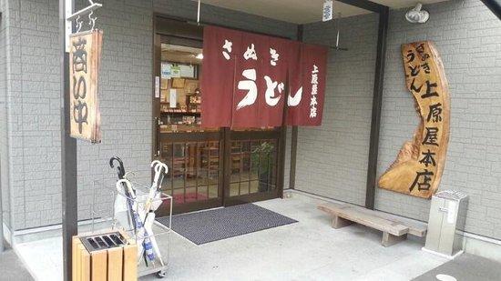 Ueharayahonten : 上原屋本店