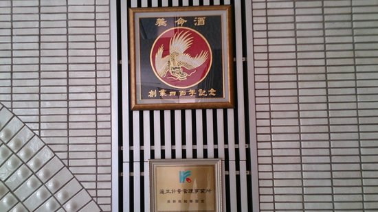 Yomeishu Komagane Plant