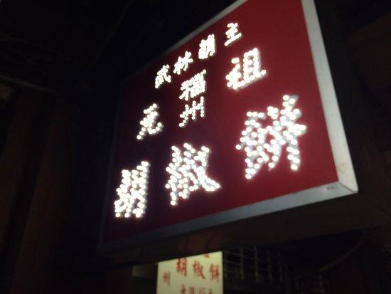 Fuzhou Yuanzu Hujiaobing: 看板