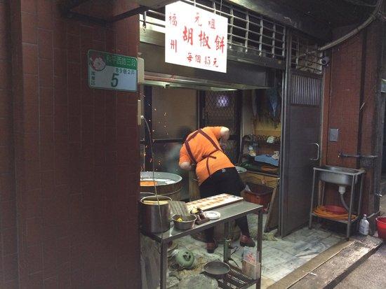 Fuzhou Yuanzu Hujiaobing: 路地裏の名店