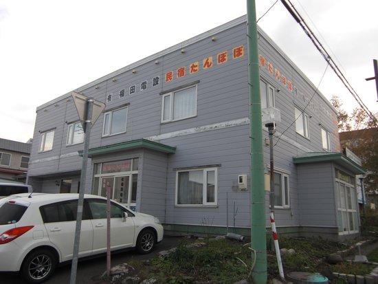 Minsyuku tannpopo: 建物全景