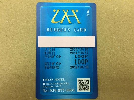 Urban Hotel Tsukuba: ポイントカードが発行されます