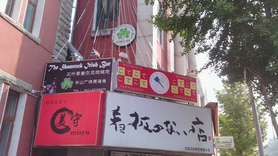 SanYe Cao AiErLan Coffee Ba