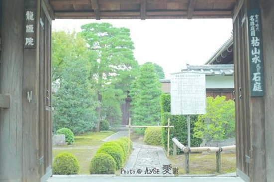 Ryogen-in Temple : 大徳寺 龍源院