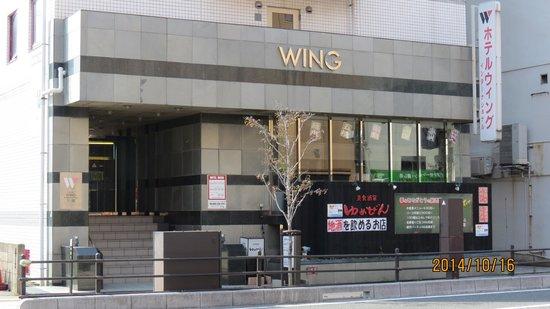 Hotel Wing International Shimonoseki : ホテル玄関