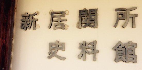 Arai Sekisho: 『 入鉄砲 出女 』