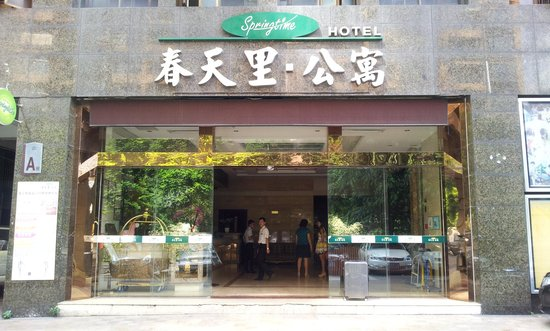 Spring Time Hotel Zhujiang New Town: Front