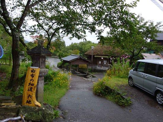 Yufuin Area: わらぶき屋根の建物は混浴の公衆浴場とか