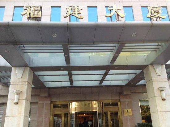 Fujian Hotel: Front view