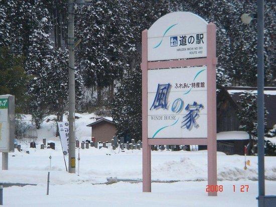 Kazeno Ie Michi-no-Eki: 道の駅 風の家