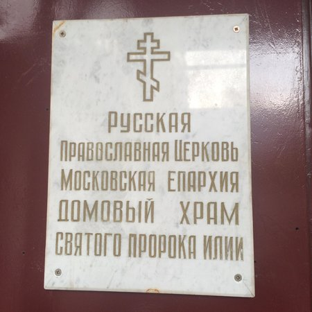 Church of St. Elijah the Prophet