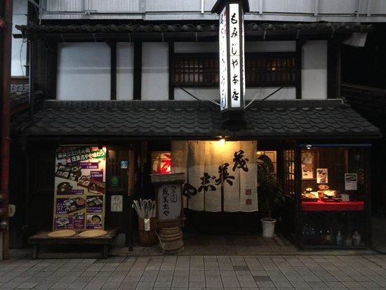 Momijiya: 夕暮れ時のお店