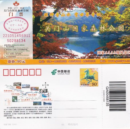 Benxi County, China: Entry Tickets