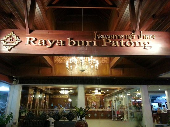 Rayaburi Hotel Patong: 外観