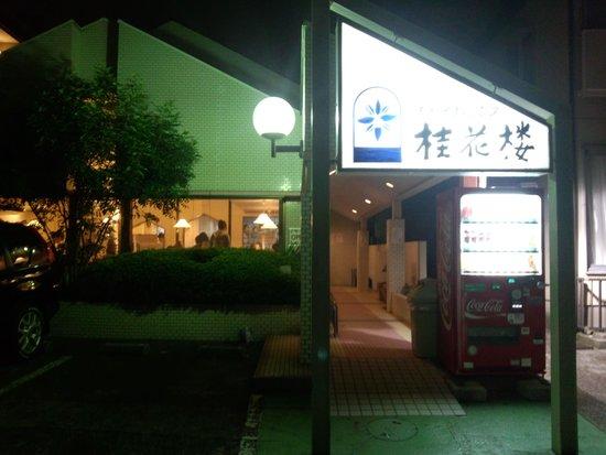 Chainahausukeikaro: 桂花楼 外観