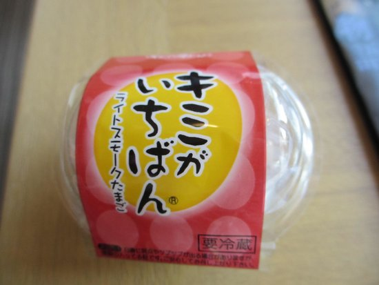 Tsuchiyu Onsen: 人気の たまご