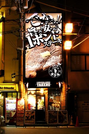 1 Pound Steak & Hamburg TAKERU Nippombashi Ota Road