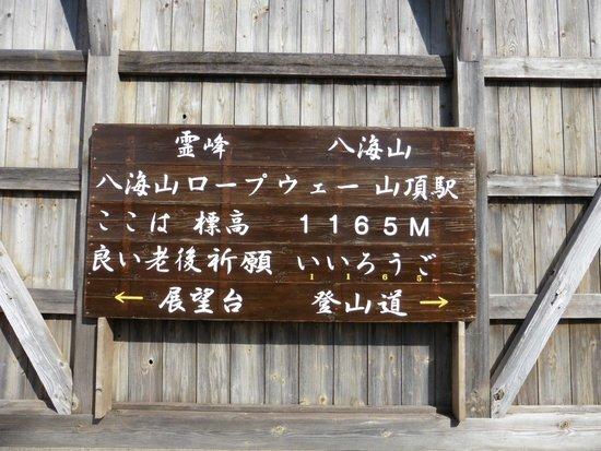 Hakkaisan : 山小屋の壁の札