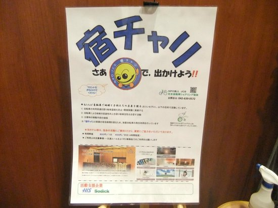 Hotel Nihonbashi Saibo: 貸し自転車あり