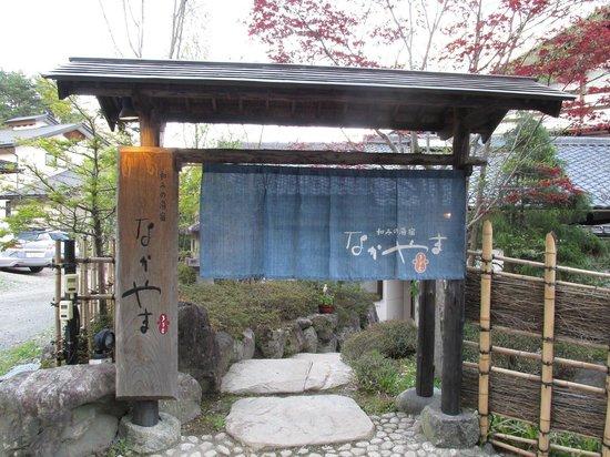 Nakayama : 雰囲気のある門扉