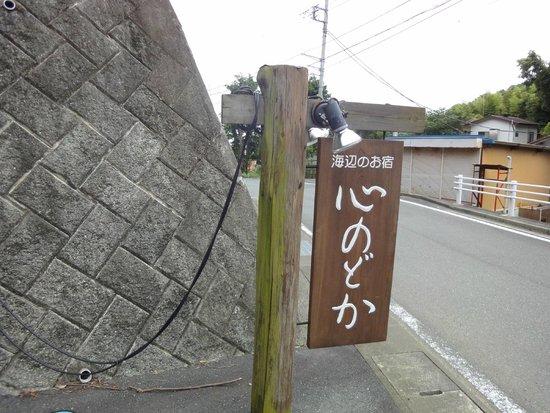 Kokoronodoka: 看板