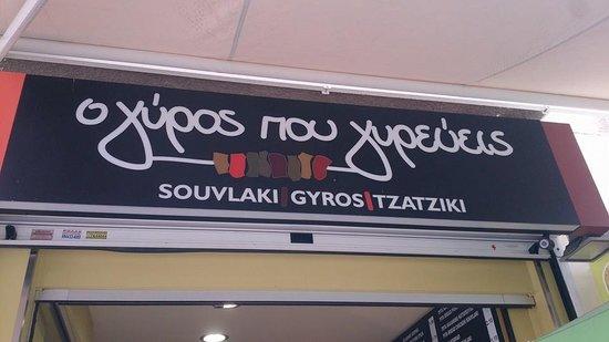 O Gyros Pou Gyrevis