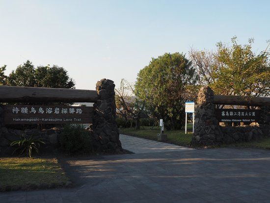 Sakurajima Lava Nagisa Promenade : 1