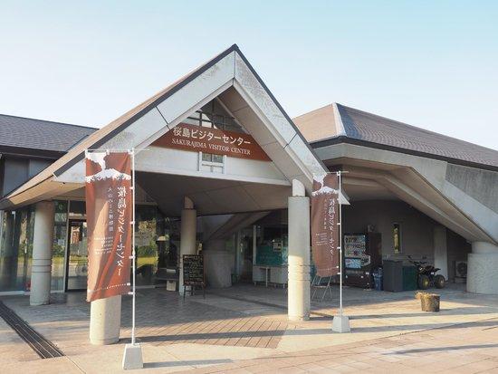 Sakurajima Visitor Center : 1