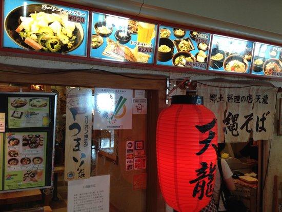 Tenryu : 人気店です