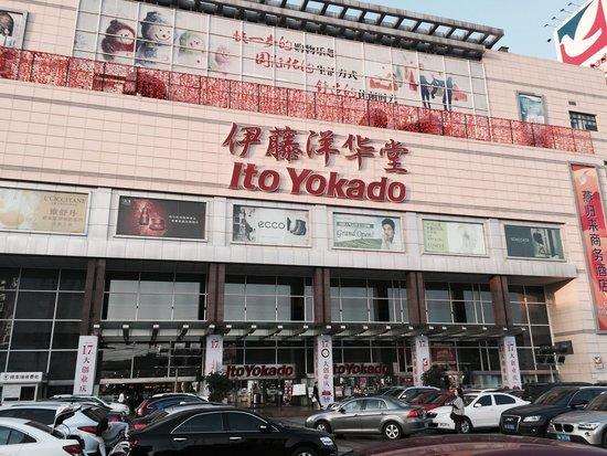 Ito Yang huatang Mall (shuangnan)