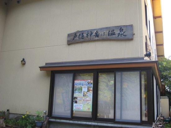 Togakushi Kamitsuge Onsen