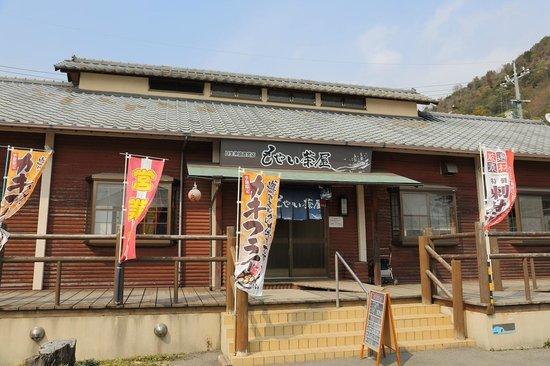 Umi no Eki Shioji