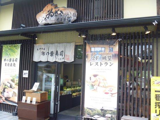 Izasa Todaiji Temple: 1F店舗入口