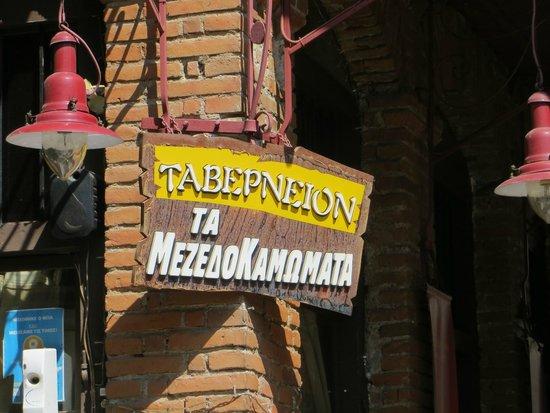 Μεζεδοκαμώματα: This is the sign you are looking for!