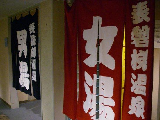 Grand Sunpia Inawashiro Resort Hotel : 天然温泉・かけ流し