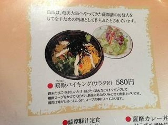 Ozora Shokudo : 料理