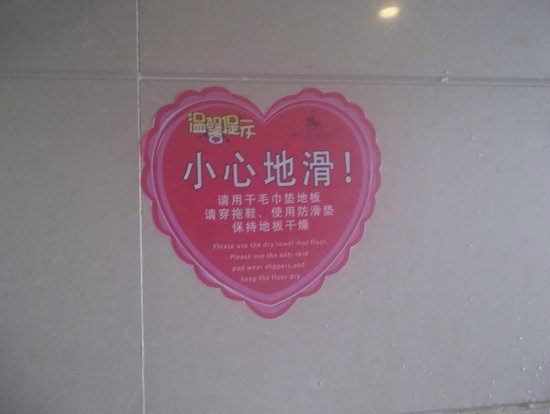Royal Century Hotel: Sticker on the wall