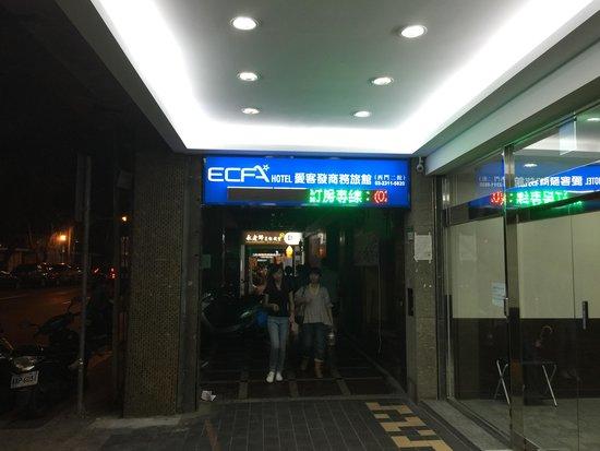 101 - S Hotel Ximen: 別館入口