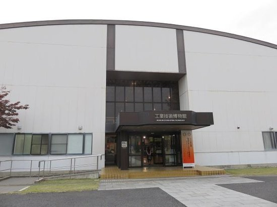 Nippon Institute of Technology Museum of Industrial Technology